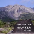 湯之平から桜島岳