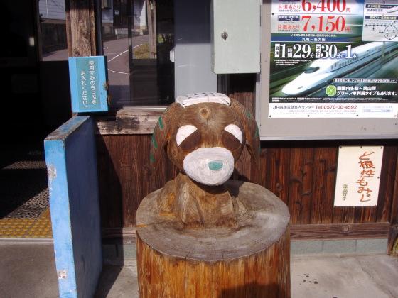 大歩危駅のお茶犬